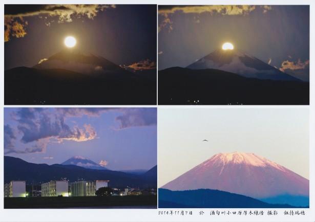 酒匂川小田原厚木線 富士山撮影 劒持瑞穂