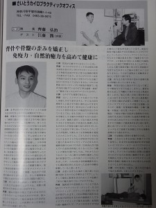 俳優江藤潤氏と対談