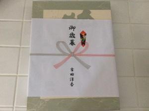吉田淳香(じゅんか)先生からお歳暮