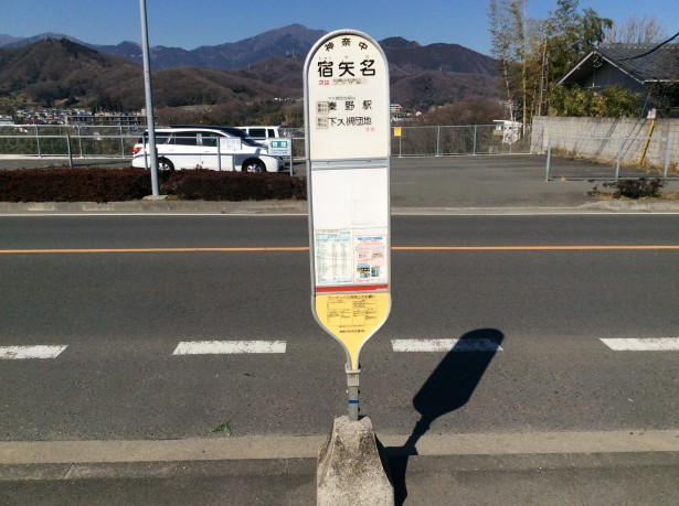 神奈中宿矢名バス停