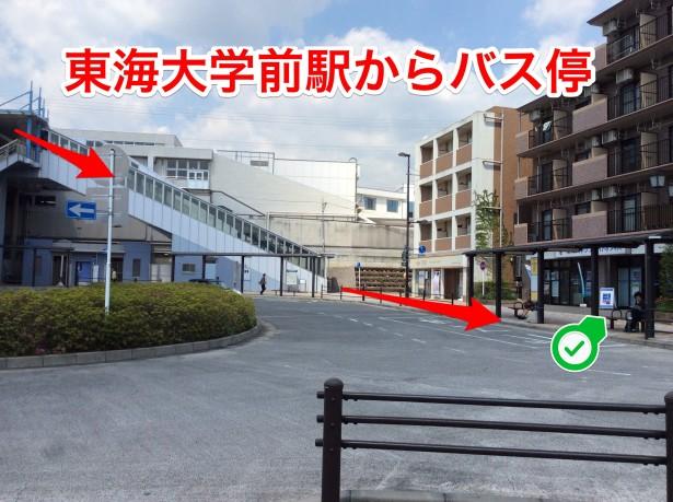 東海大学前駅-4
