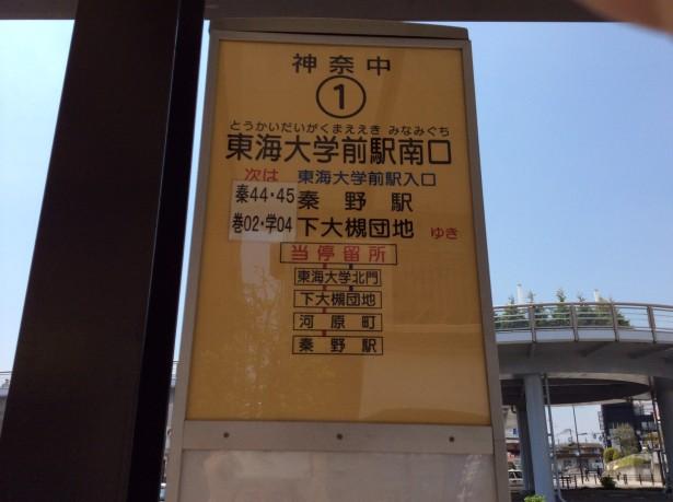 東海大学前駅南口バス停