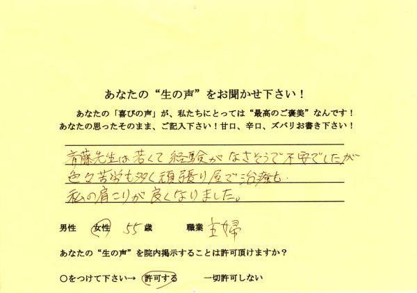 斉藤先生は若くて経験がなさそうで